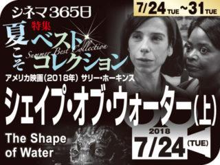 シェイプ・オブ・ウォーター(上)(2018年 ファンタジー映画)
