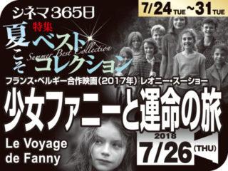 少女ファニーと運命の旅(2017年 事実に基づく映画)