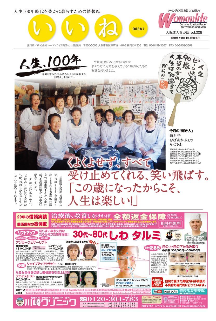 ウーマンライフ大阪まんなか版 2018年08月07日号