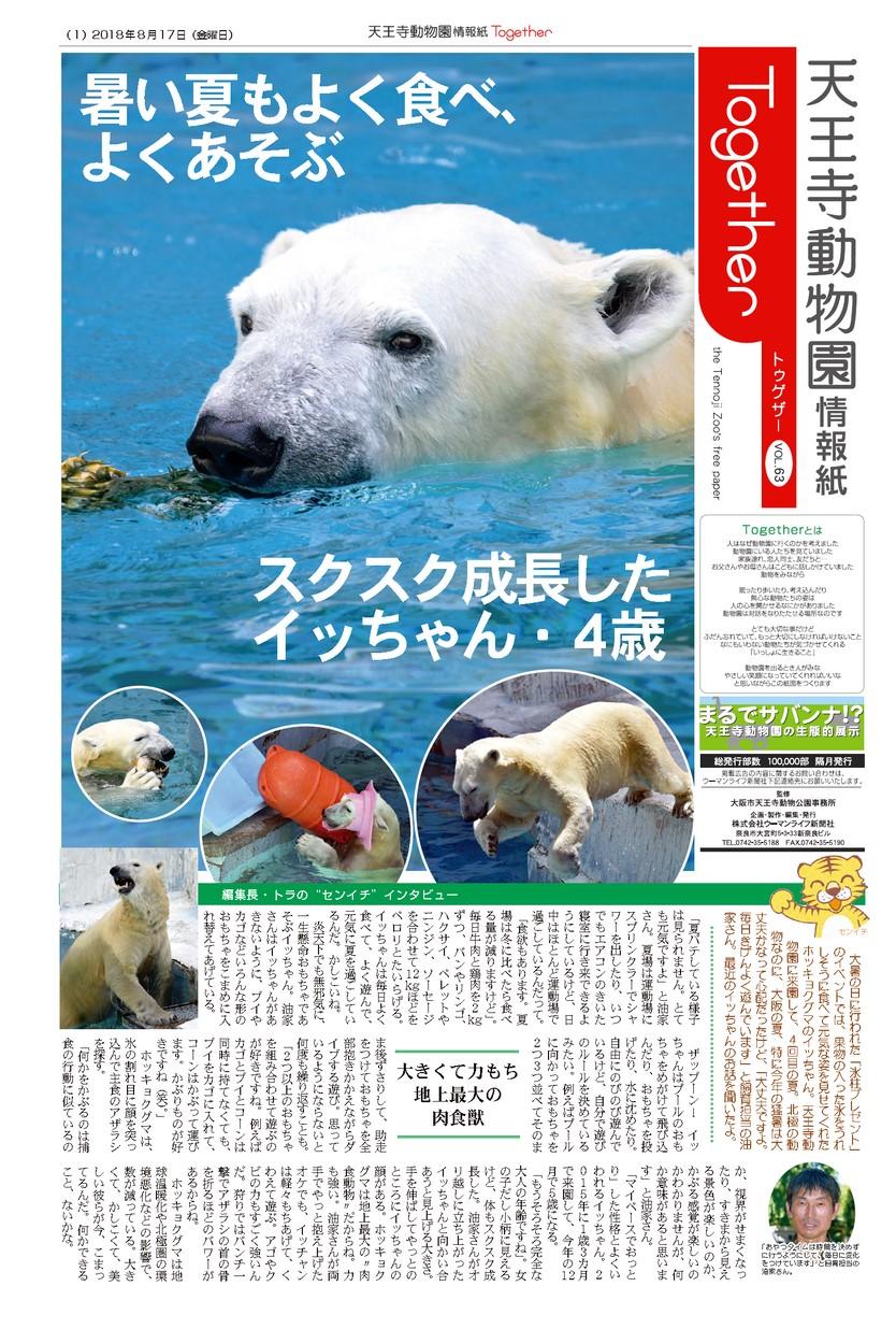 天王寺動物園情報誌 Togerher(トゥゲザー) 2018年08月17日号