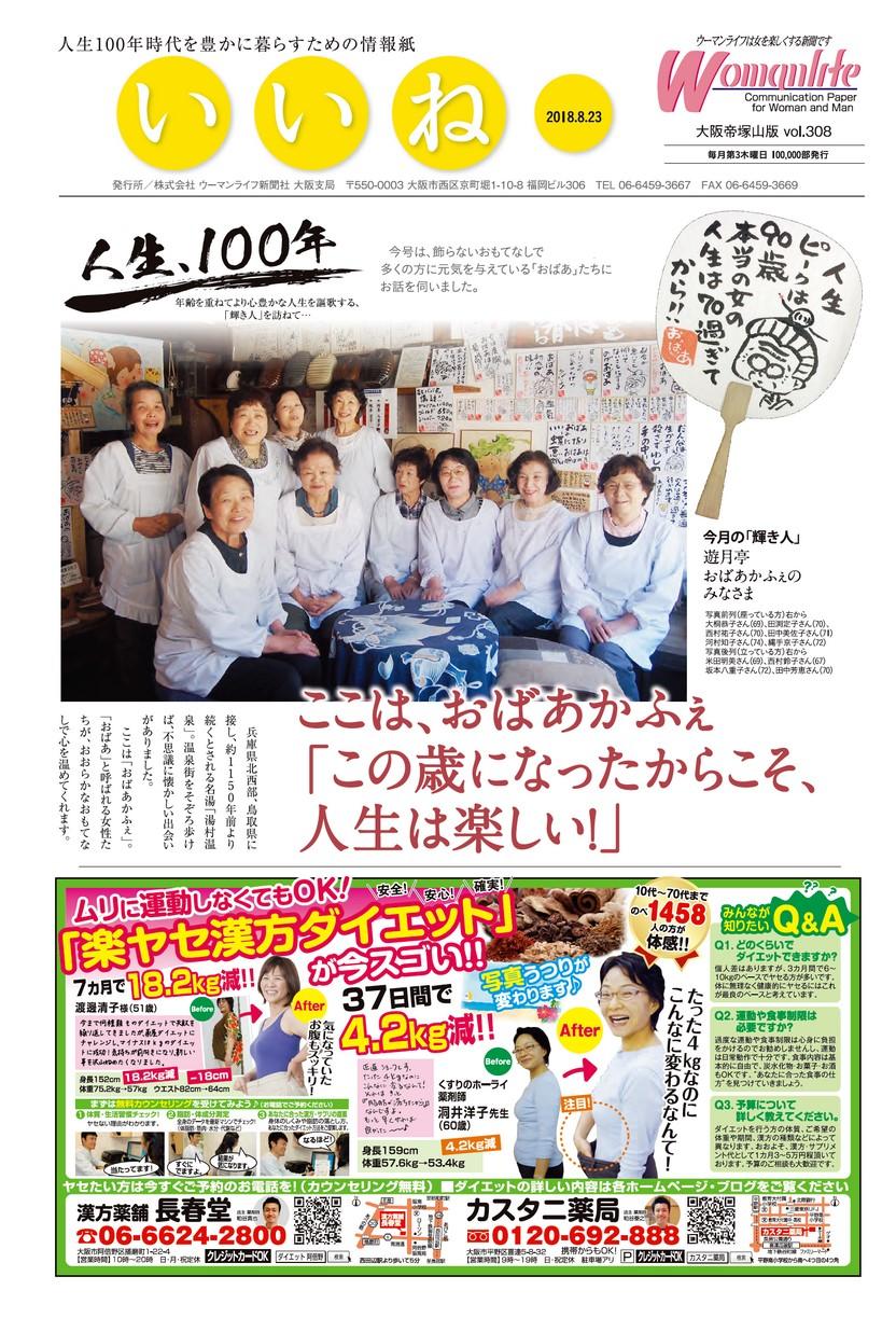 ウーマンライフ 大阪帝塚山版 2018年08月23日号