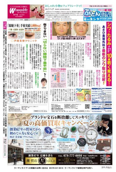 ウーマンライフ神戸版 2018年08月02日号