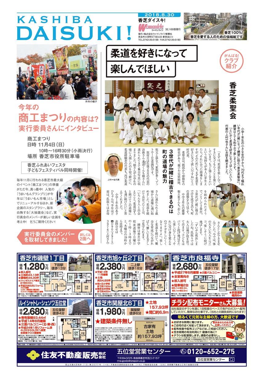 香芝ダイスキ!2018年08月30日号