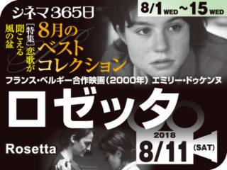 ロゼッタ(2000年 社会派映画)