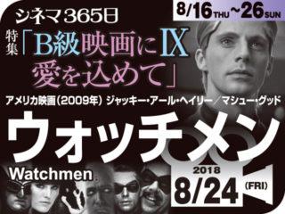 特集「B級映画に愛を込めて9」⑨ ウォッチメン(2009年 アクション映画)