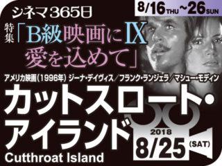 特集「B級映画に愛を込めて9」⑩ カットスロート・アイランド(1996年 アクション映画)