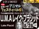 U.M.A レイク・プラシッド(2000年 ホラー映画)