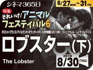 ロブスター(下)(2016年 社会派映画)