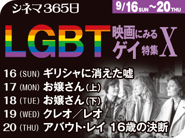 特集「LGBT映画に見るゲイ10」