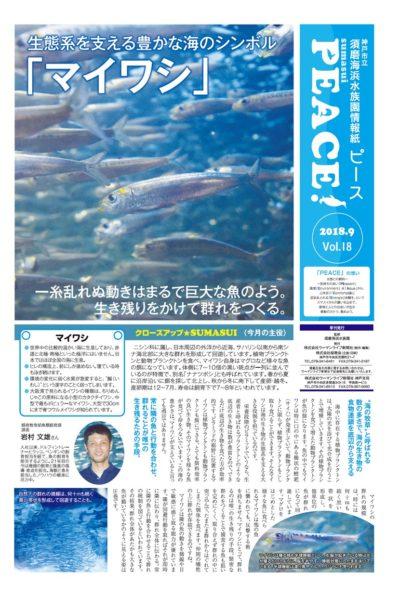 須磨海浜水族園情報紙 Peace vol.18 2018年9月7日号(スマスイ ピース)