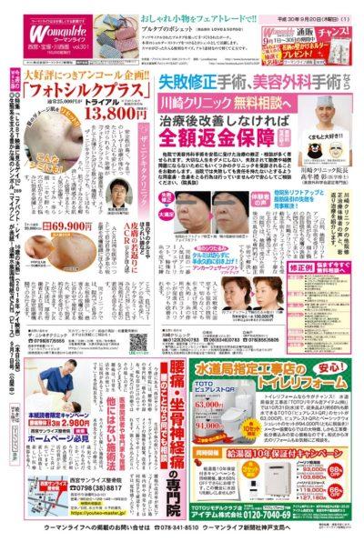 ウーマンライフ西宮・宝塚・川西版2018年09月20日号