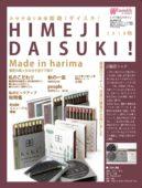 みゆき通り通信 姫路!ダイスキ!2018年 秋号