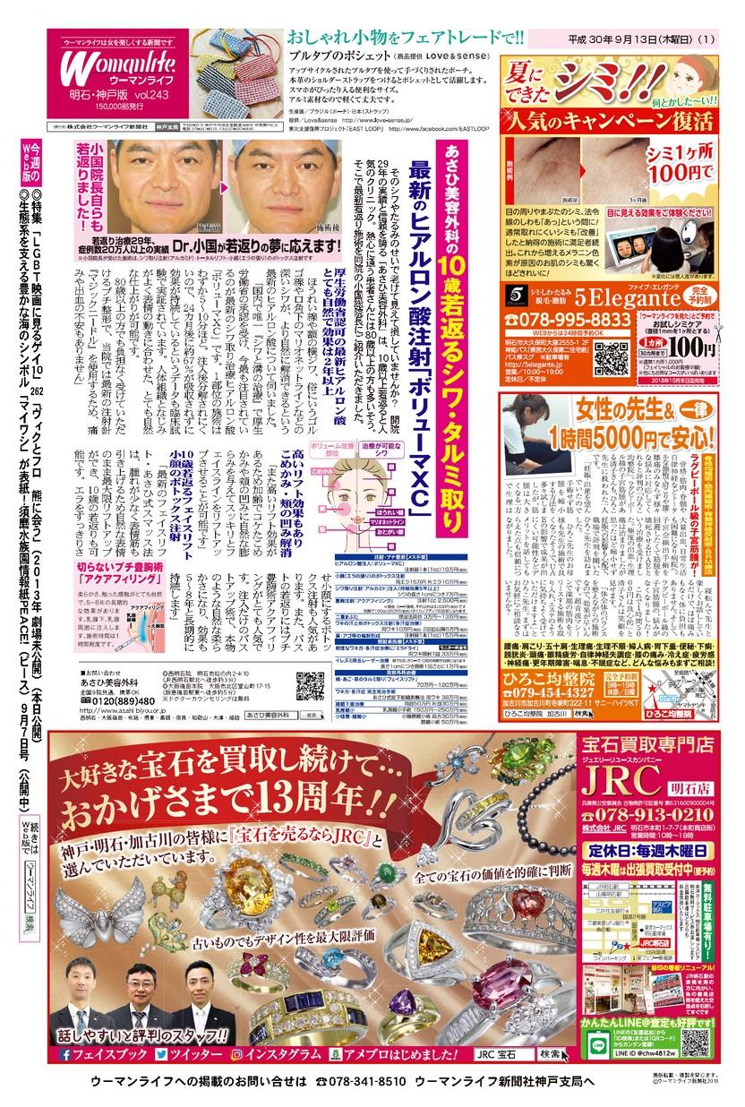 ウーマンライフ明石・神戸版 2018年08月13日号