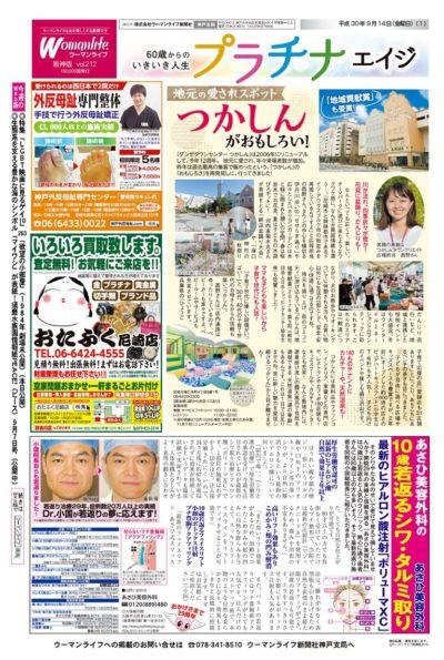 ウーマンライフ阪神版 2018年09月14日号
