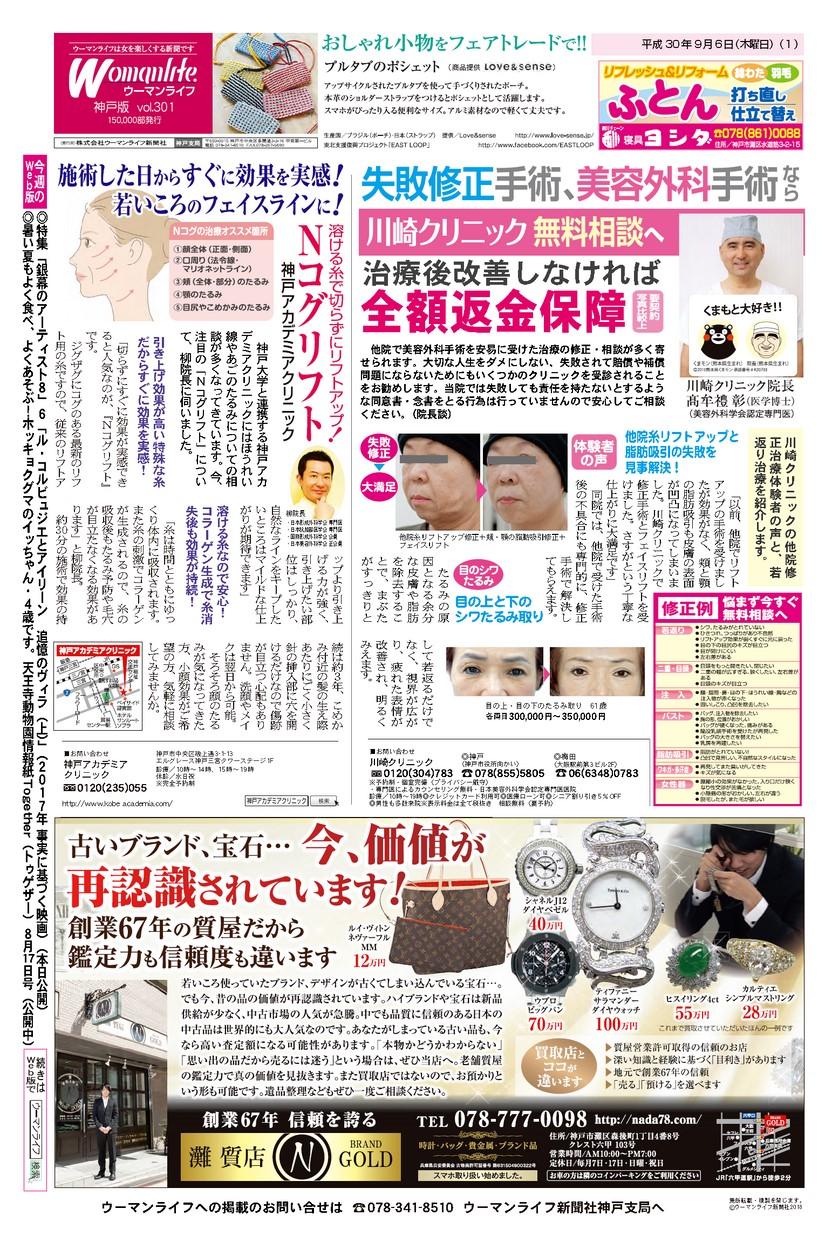 ウーマンライフ神戸版 2018年09月06日号