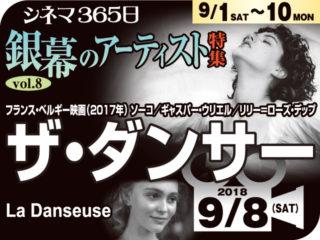 特集「銀幕のアーティスト8」⑧ ザ・ダンサー(2017年 事実に基づく映画)