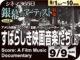 特集「銀幕のアーティスト8」⑨ すばらしき映画音楽たち(上)(2017年 ドキュメンタリー映画)