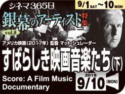 特集「銀幕のアーティスト8」⑩ すばらしき映画音楽たち(下)(2017年 ドキュメンタリー映画)