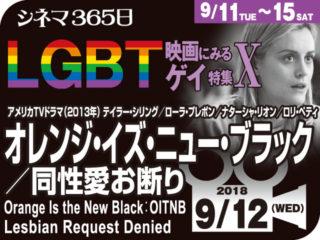 オレンジ・イズ・ニュー・ブラック/同性愛お断り(2013年 テレビ映画)