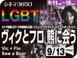 ヴィクとフロ 熊に会う(2013年 劇場未公開)