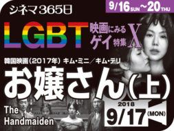 お嬢さん(上)(2017年 ゲイ映画)