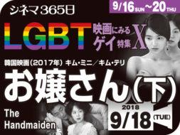 お嬢さん(下)(2017年 ゲイ映画)