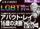 アバウト・レイ 16歳の決断(2018年 ゲイ映画)