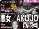悪女 AKUJO(2018年 アクション映画)