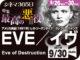 EVE/イヴ(1991年 アクション映画)