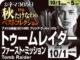 トゥームレイダー/ファースト・ミッション(2018年 アクション映画)