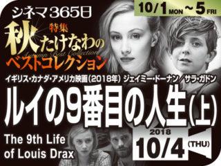 ルイの9番目の人生(上)(2018年 サスペンス映画)