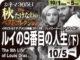 ルイの9番目の人生(下)(2018年 サスペンス映画)