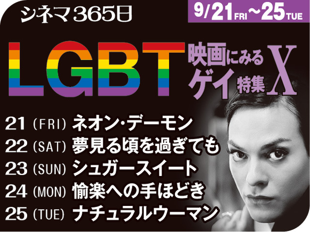 LGBT映画にみるゲイ特集10