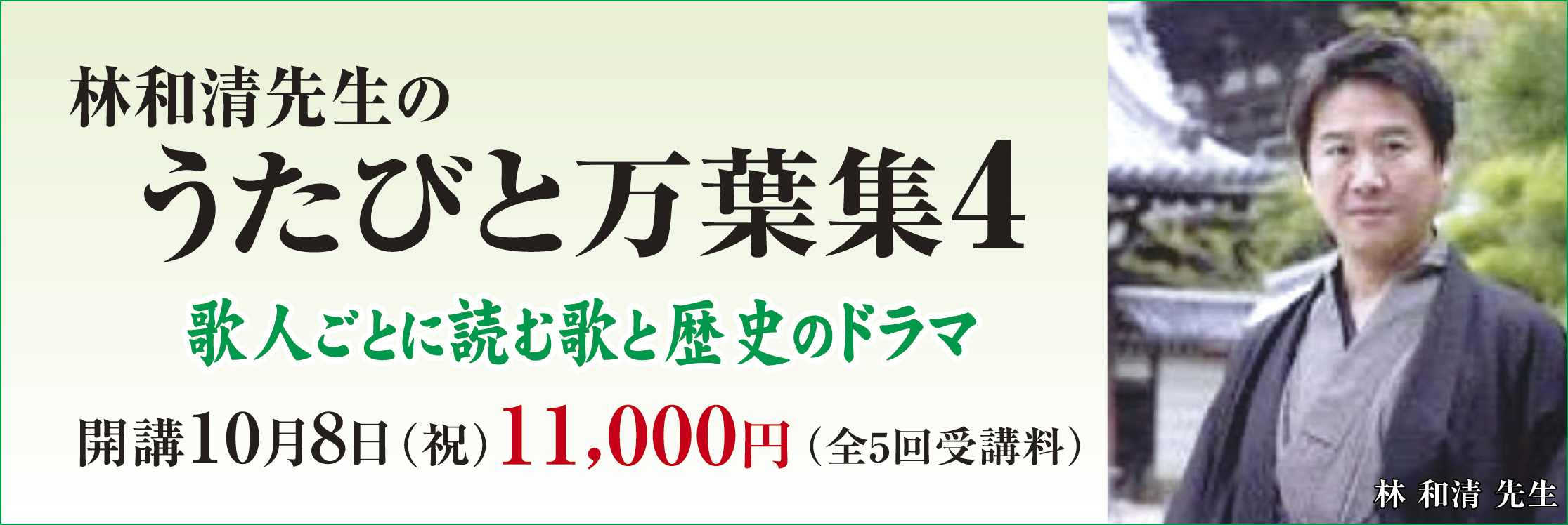 林和清先生の うたびと万葉集4 <...