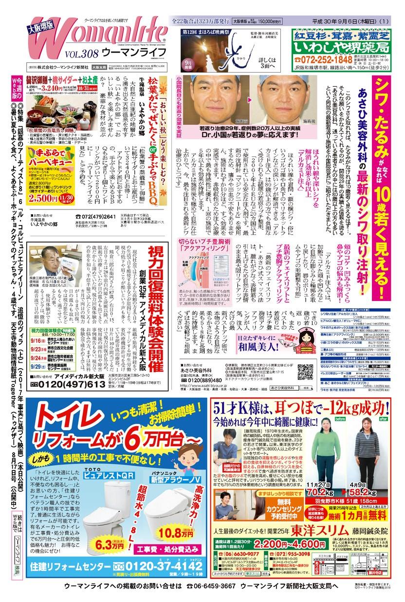 ウーマンライフ大阪堺版 2018年09月06日号