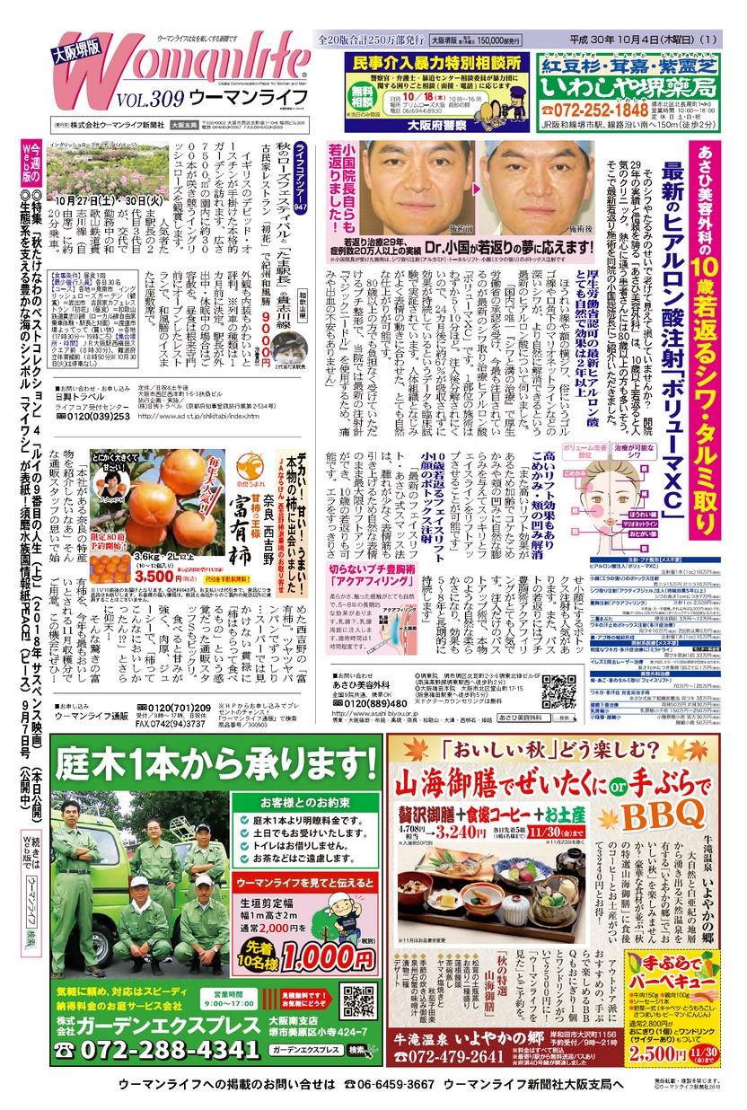 ウーマンライフ大阪堺版 2018年10月04日号