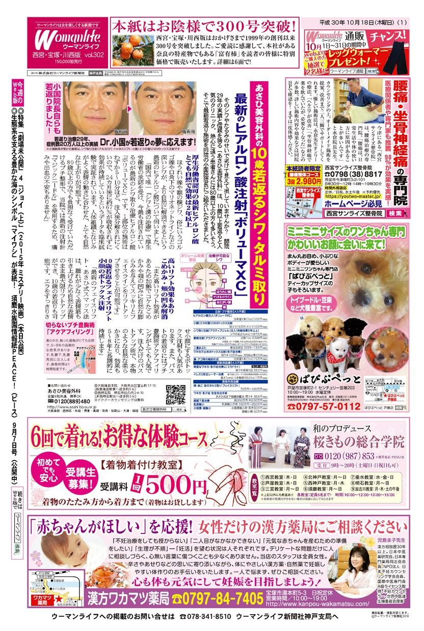 ウーマンライフ西宮・宝塚・川西版2018年10月18日号