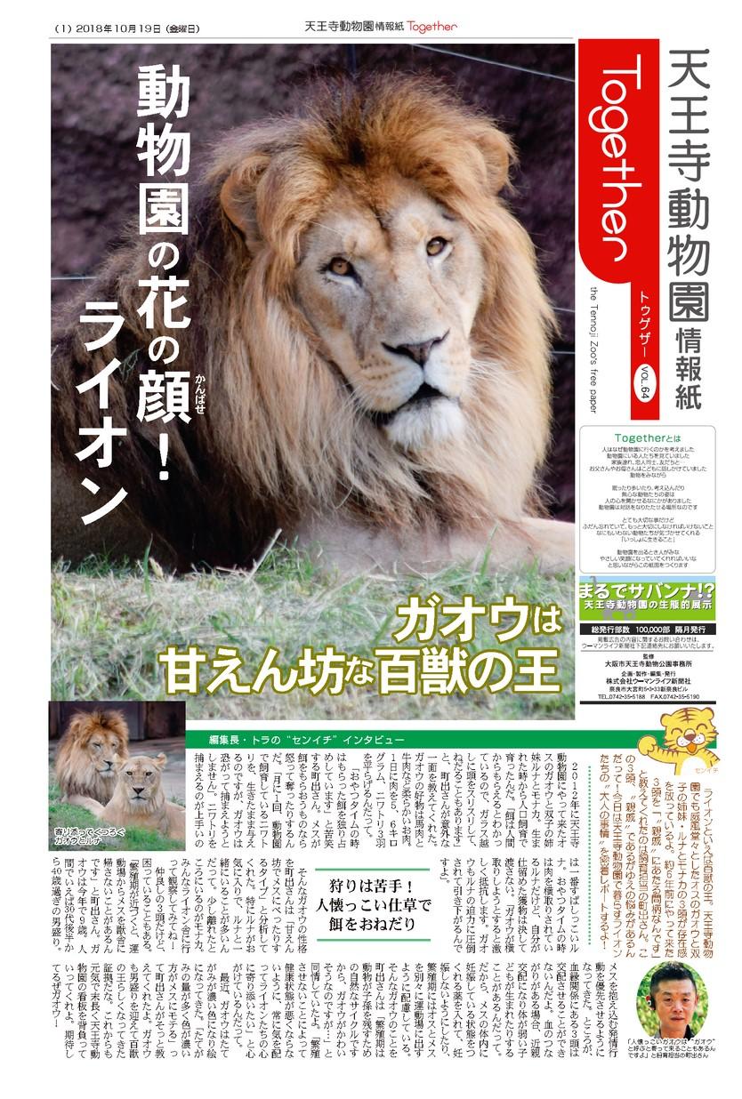 天王寺動物園情報誌 Togerher(トゥゲザー) 2018年10月19日号