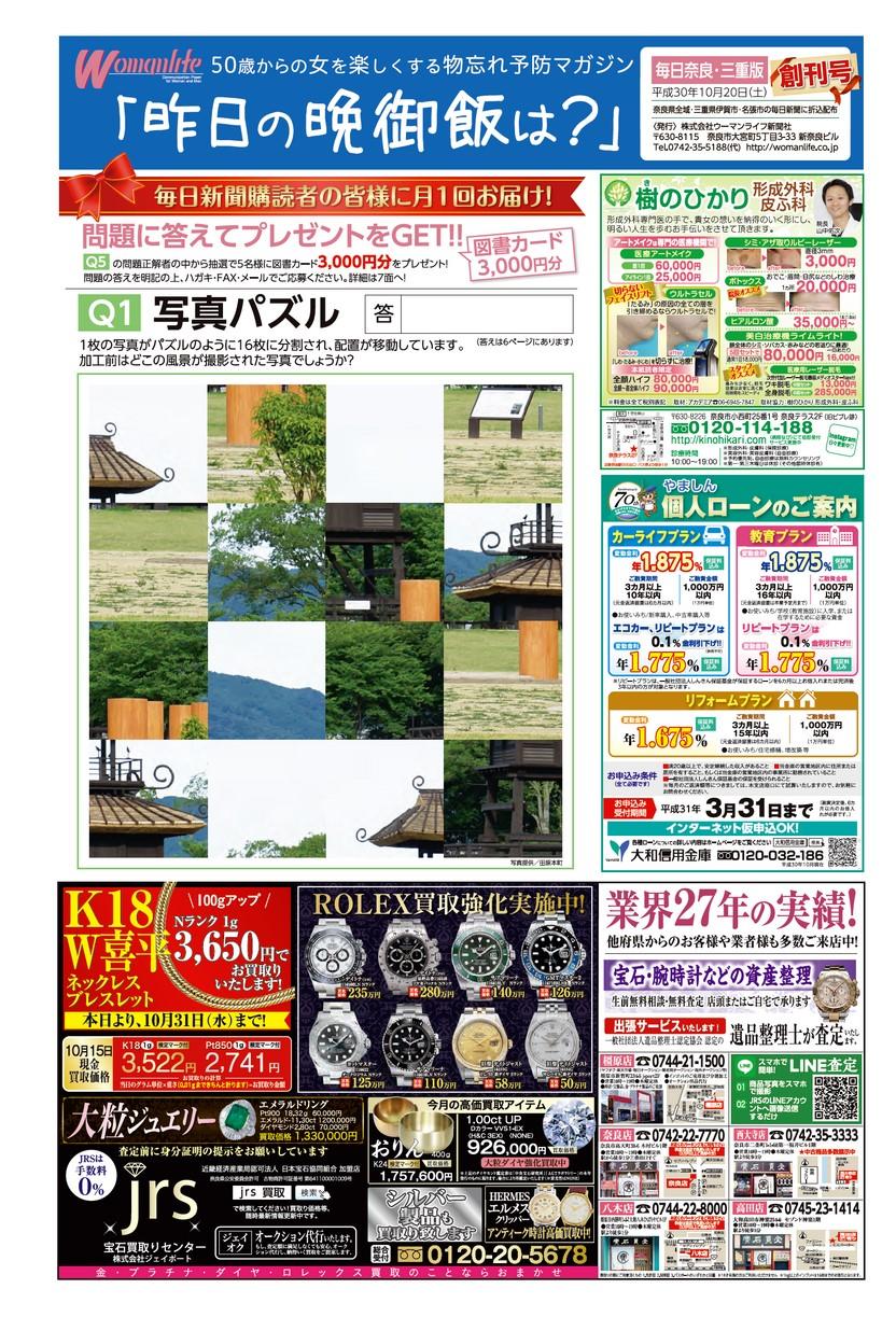 物忘れ予防マガジン 昨日の晩御飯は?毎日奈良・三重版 2018年10月20日号
