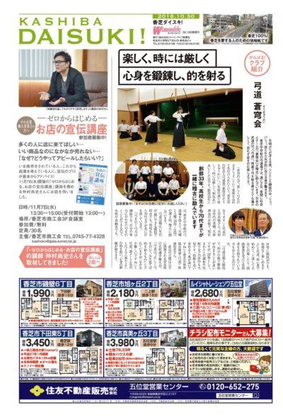 香芝ダイスキ!2018年10月30日号
