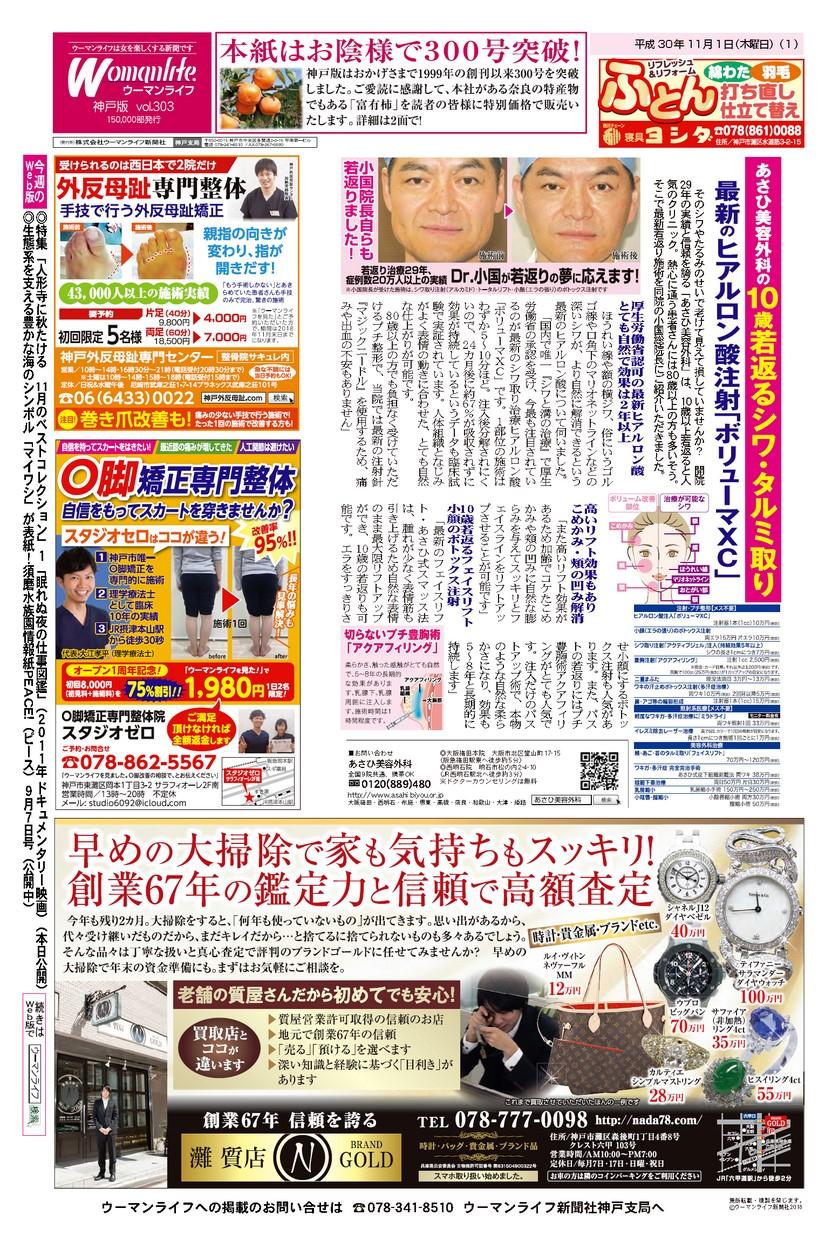 ウーマンライフ神戸版 2018年11月01日号