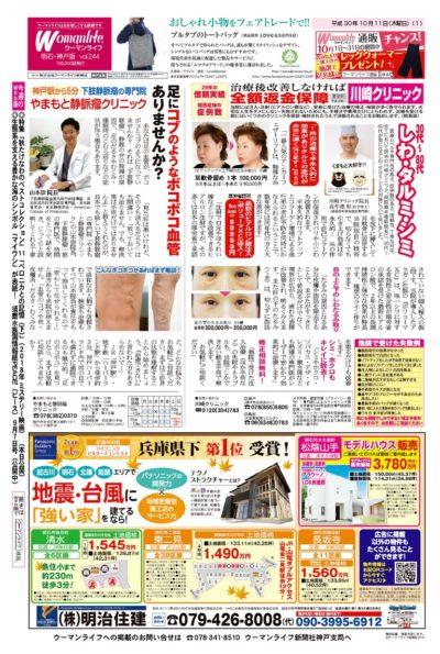 ウーマンライフ明石・神戸版 2018年10月11日号
