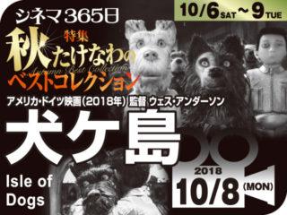 犬ケ島(2018年 アニメ映画)