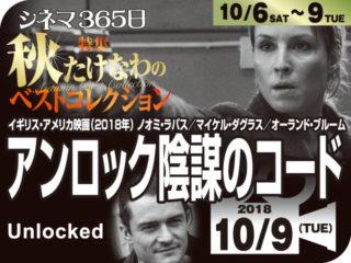 アンロック/陰謀のコード(2018年 アクション映画)