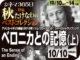 ベロニカとの記憶(上)(2018年 ミステリー映画)