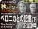 ベロニカとの記憶(下)(2018年 ミステリー映画)