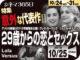 29歳からの恋とセックス(2012年 劇場未公開)