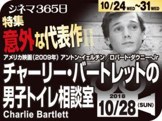 チャールズ・バートレットの男子トイレ相談室(2009年 コメディ映画)