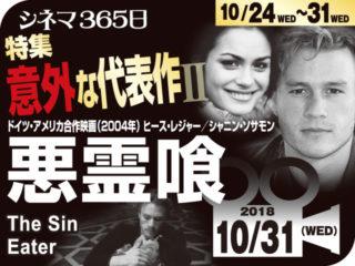 悪霊喰(2004年 オカルト映画)
