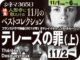 テレーズの罪(上)(2012年 文芸映画)